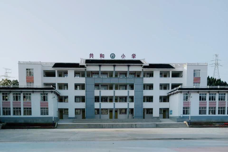麻江县共和小学教学综合楼建设项目